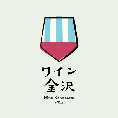 ワイン金沢2013