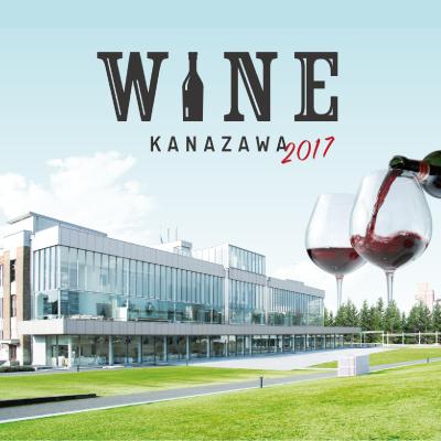 ワイン金沢2017
