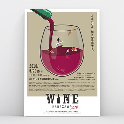 ワイン金沢2018